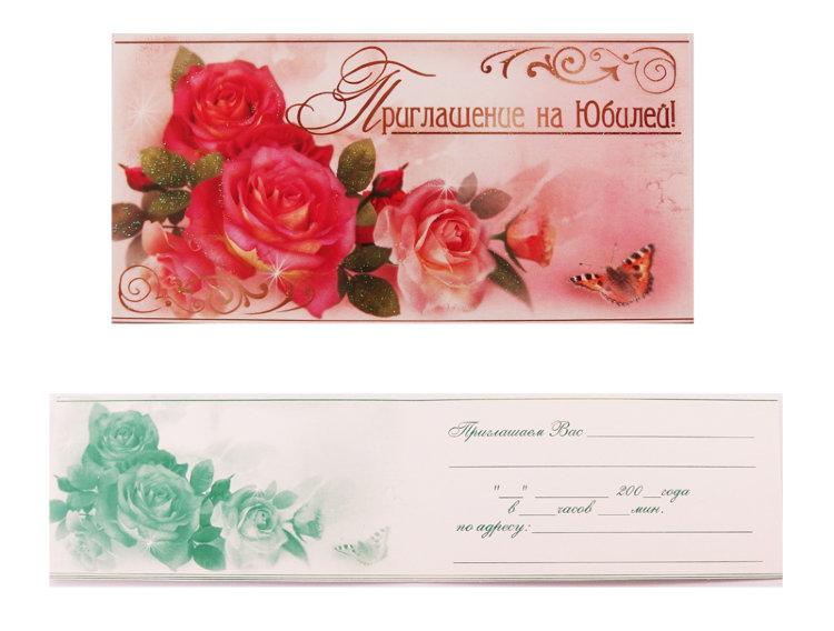 Красивые пригласительные открытки на юбилей