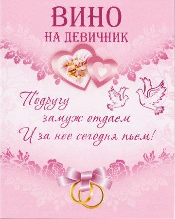 Текст поздравления подружки невесты