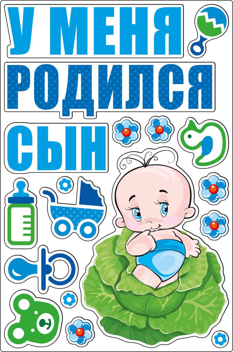 Днем, у меня родился сынок картинки