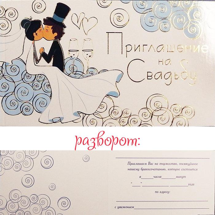 печать пригласительные для свадьбы снимке борис стоял