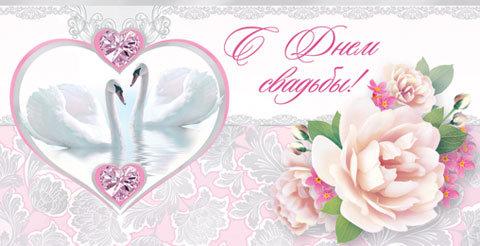 Свадьба открытка распечатать