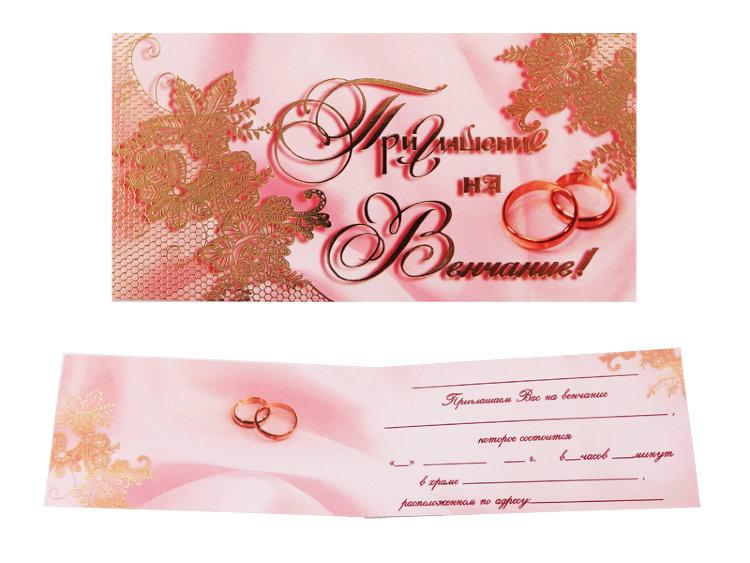 Открытки пригласительные на венчание, бумаги новому году