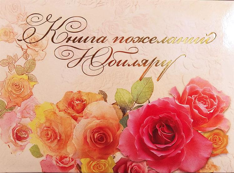 Обложки для поздравления
